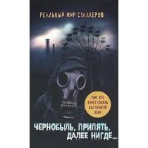 Чернобыль, Припять, далее Нигде