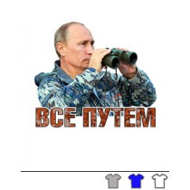 """Футболка """"Все Путем"""","""