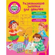 Развивающие занятия для девочек