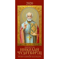 """Настенный календарь """"Николай Чудотворец"""" 2020 год"""