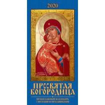 """Настенный календарь """"Пресвятая Богородица"""" 2020 год"""