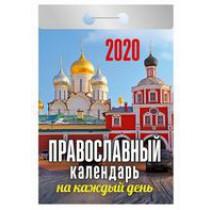 """Отрывной календарь """"Православный"""" 2020 год"""