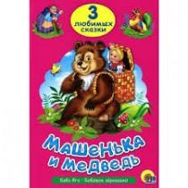 Машенька и медведь. 3 любимых сказки
