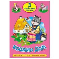 Кошкин дом. 3 любимых сказки