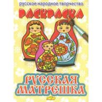 Раскраска Русская матрешка