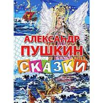 Сказки Пушкин