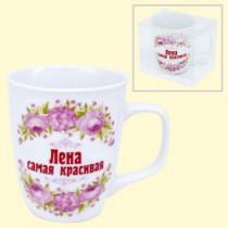 """Чашка """"Лена самая красивая"""", 400мл"""