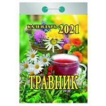 """Отрывной календарь """"Травник"""" 2021 год"""