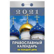 """Отрывной календарь """"Православный"""" 2021 год"""