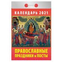 """Отрывной календарь """"Православные праздники и посты"""" 2021 год"""