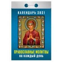 """Отрывной календарь """"Православные молитвы"""" 2021 год"""