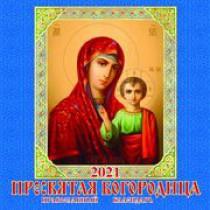 """Настенный календарь """"Пресвятая Богородица"""" 2021 год"""