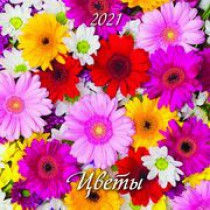 """Настенный календарь """"Цветы"""" 2021 год"""