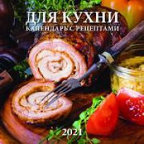 """Настенный календарь """"Для кухни"""" 2021 год"""