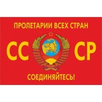"""Флаг """"СССР"""", 90x150 см"""