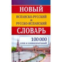 Новый испанско-русский русско-испанский словарь
