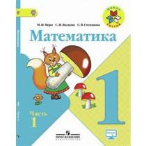 Математика 1 класс 1+2 часть