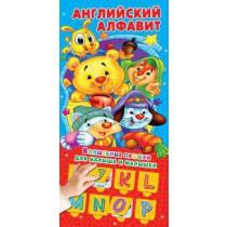 Азбука Волшебные окошки для малыша и малышки