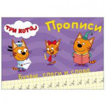 Прописи Три кота