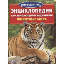 Энциклопедия с развивающими заданиями. Животные мира