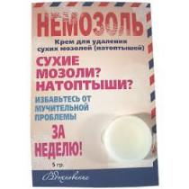 """Крем для удаления сухих мозолей """"Немозоль"""", 5 гр"""