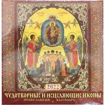"""Настенный календарь """"Чудотворные и исцеляющие иконы"""" 2022 год"""