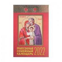 """Отрывной календарь """"Православный семейный"""" 2022год"""