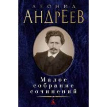 Малое собрание сочинений Леонид Андреев