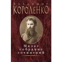 Малое собрание сочинений Владимир Короленко