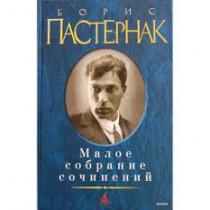 Малое собрание сочинений Борис Пастернак