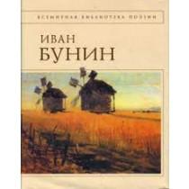 Стихотворения и переводы Бунин
