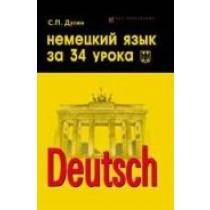 Немецкий язык за 34 урока: самоучитель дп