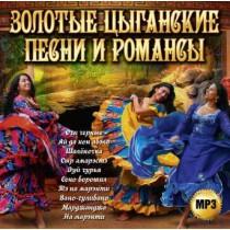 ЗОЛОТЫЕ ЦЫГАНСКИЕ  ПЕСНИ И РОМАНСЫ, MP3