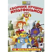 СБОРНИК ЛУЧШИХ МУЛЬТФИЛЬМОВ Вып.14, 48 МУЛЬТФИЛЬМОВ