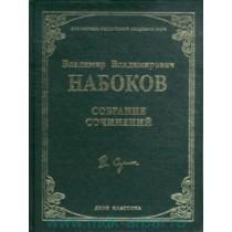 Собрание сочинений Набоков В.В.