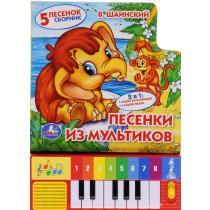 Песенки из мультиков. Книжка-пианино