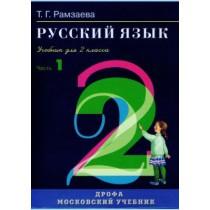 Русский язык 2 класс ч.1