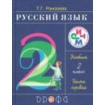 Русский язык 2 класс ч.2