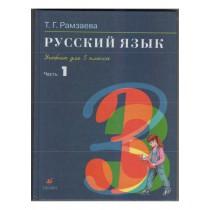 Русский язык кл.3 ч.1 Учебник