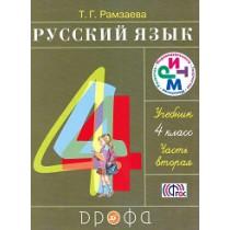 Русский язык 4кл. Учебник.Ч.2