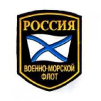 """Шеврон """"Военно-морской Флот"""" Россия"""