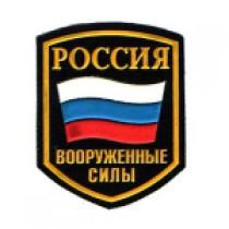 """Шеврон """"Вооруженные Силы России"""""""