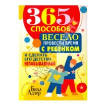 365 способов весело провести время с ребенком