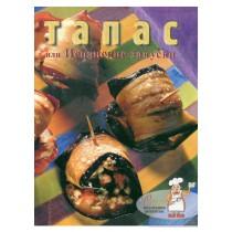 Тапас или испанские закуски