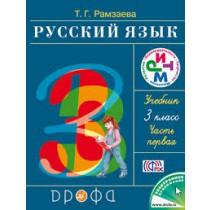 Русский язык. 3кл. Тетрадь для упражнений №1