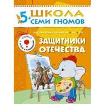 ШСГ Шестой год обучения. Защитники отечества./Денисова.